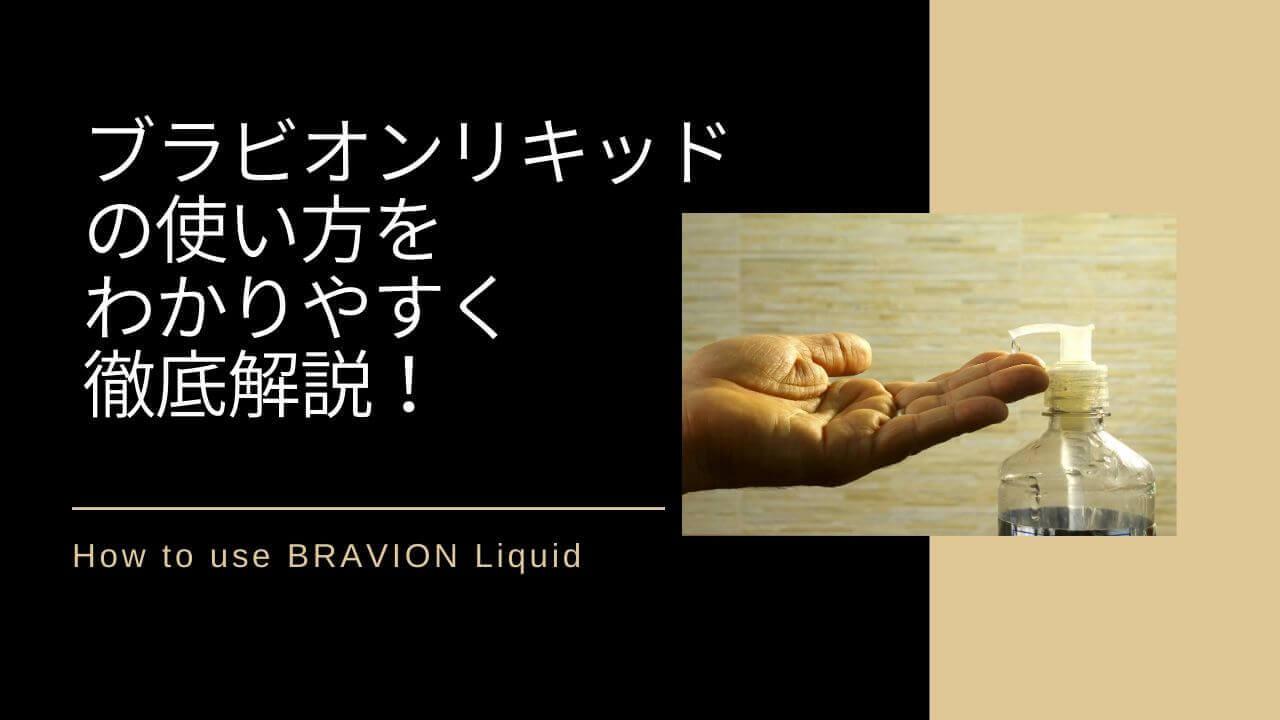 【公式】ブラビオンリキッドの使い方をわかりやすく徹底解説!