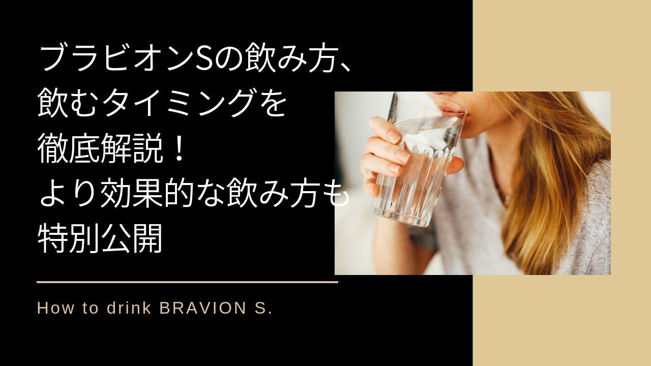 ブラビオンSの飲み方、飲むタイミングを徹底解説!より効果的な飲み方も特別公開