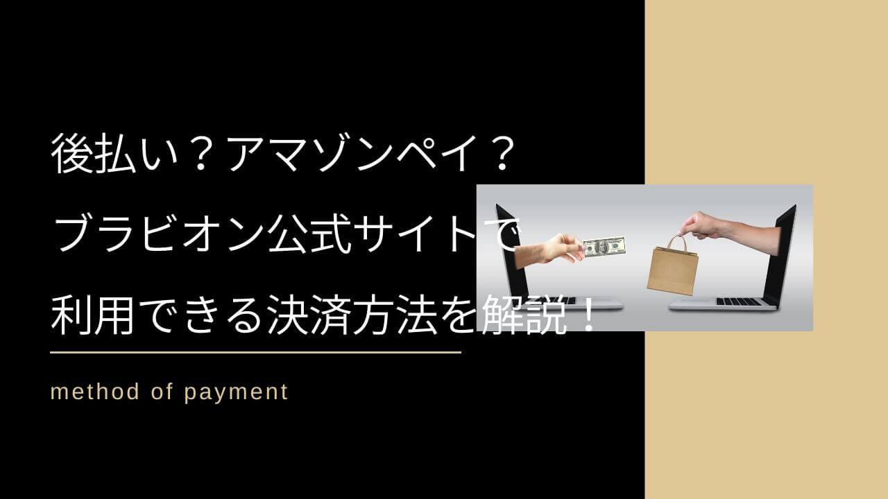 後払い?アマゾンペイ?ブラビオン公式サイトで利用できる決済方法を解説!