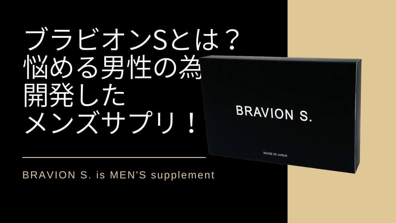 ブラビオンSとは?悩める男性の為に開発したメンズサプリ!