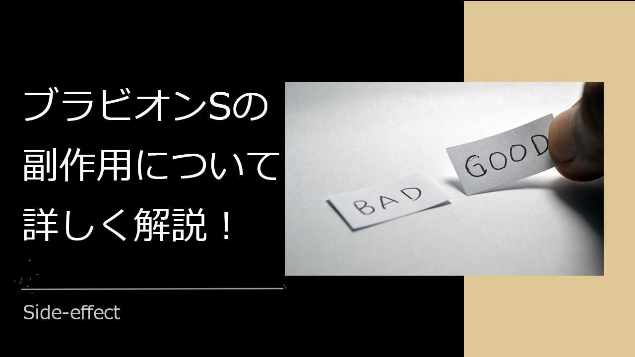 【公式】副作用について詳しく解説!