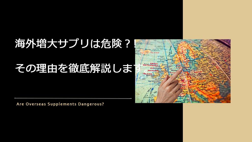 海外増大サプリは危険?!その理由を徹底解説します!